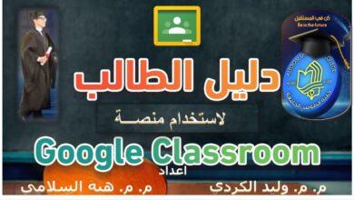 صورة وحدة التعليم الالكتروني في كلية الطوسي الجامعة تُصدر دليل الطالب للتعليم الالكتروني
