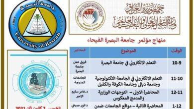 صورة جامعة البصرة تستعد لاقامة ورشة حول التعليم الالكتروني