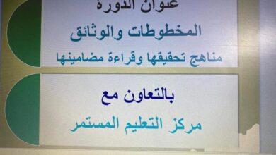 صورة ورشة تدريبية بعنوان ( المخطوطات والوثائق )