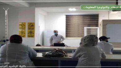 صورة استمرار التعليم المدمج في كلية الرشيد الجامعة