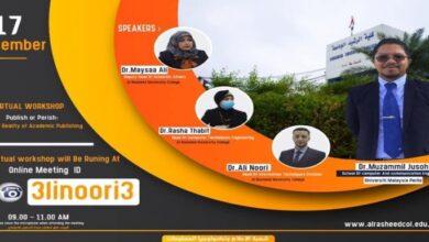 صورة اقامت كلية الرشيد الجامعة ورشة عمل دولية بالتعاون مع جامعة برليس الماليزية