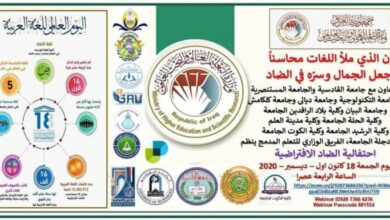 صورة مشاركة كلية الرشيد الجامعة باحتفالية يوم الضاد