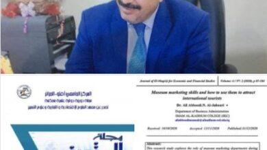 صورة مجلة المقريزي الجزائرية تنشر بحثاً علمياً لتدريسي في كلية الامام الكاظم (ع) اقسام النجف الاشرف