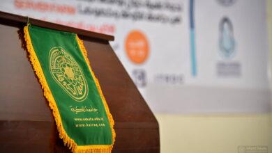 """صورة ندوة """"التعليم المدمج في جامعة الكوفة قبل وما بعد الجائحة"""" 13 كانون الاول 2020"""