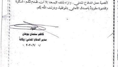 صورة مديرية الدفاع المدني تقدم شكرها وتقديرها لكلية الطوسي الجامعة