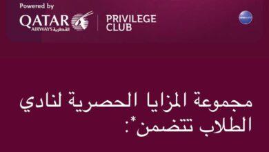 صورة تعاون بين كلية الطوسي الجامعة والخطوط الجوية القطرية