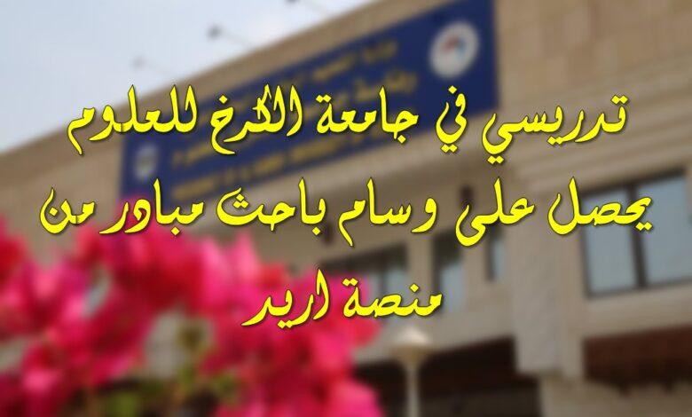 صورة تدريسي في جامعة الكرخ للعلوم يحصل على وسام باحث مبادر من منصة اريد
