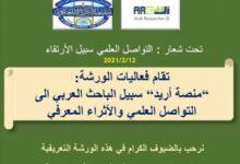 صورة جامعة الكرخ للعلوم تقيم ورشة عمل تدريبية بالتعاون مع منصة اريد الدولية