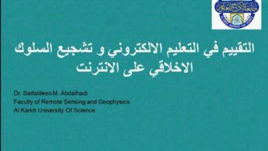 صورة جامعة الكرخ للعلوم تنظم محاضرة عن التقييم في التعليم الإلكتروني