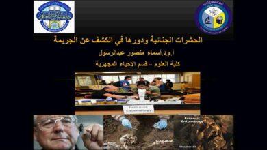 صورة جامعة الكرخ للعلوم تنظم محاضرة عن الحشرات الجنائية ودورها في الكشف عن الجريمة