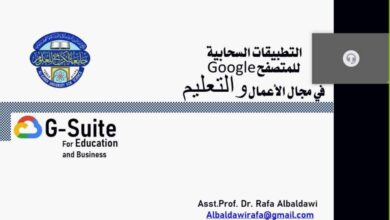 صورة جامعة الكرخ للعلوم تنظم محاضرة عن التطبيقات السحابية لمتصفح Google