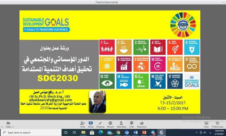صورة تدريسي في جامعة الكرخ للعلوم يقدم برنامجاً تدريبياً في منصة نبحث التابعة لجامعة القاسم الخضراء