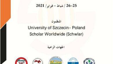 صورة مشاركة تدريسيان من كلية بلاد الرافدين الجامعة في المؤتمر الدولي الثاني في انطاليا / تركيا ….