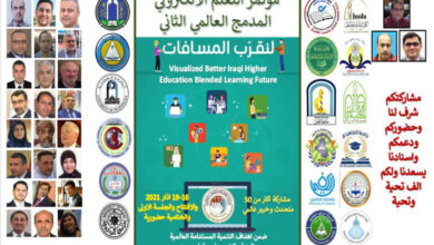 صورة كلية المعارف الجامعة ترعى مؤتمر التَّعلم الإلكتروني المدمج العالمي الثاني