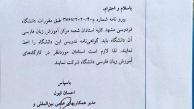 صورة الكوت الجامعة تفتح أبوابها لإقامة دورات تعلم اللغة الفارسية بعد تجديد الاتفاقية مع جامعة فردوسي في الجمهورية الإسلامية الإيرانية.