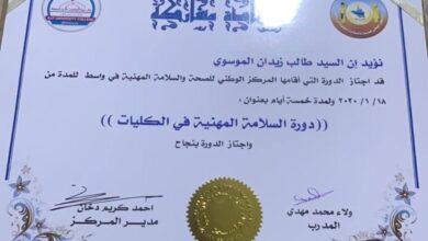 صورة رئيس مجلس إدارة الكوت الجامعة يحوز شهادة اجتياز دورة السلامة المهنية في الكليات اليوم .