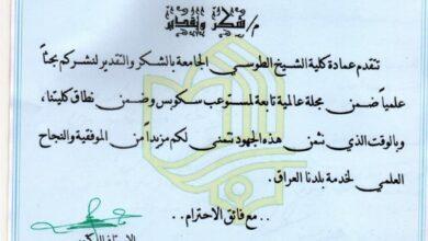 صورة عمادة كلية الشيخ الطوسي الجامعة تكرم أحد تدريسييها