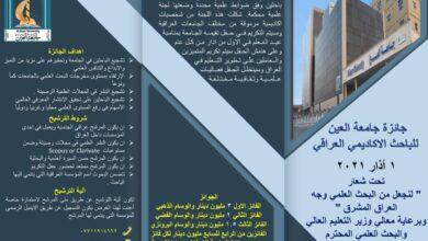 صورة جامعة العين تطلق جائزة جامعة العين للباحث الاكاديمي