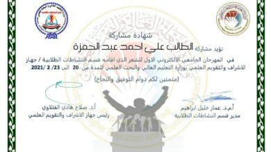 صورة كلية الكوت الجامعة تشارك في المهرجان الجامعي الإلكتروني الأول للشعر .
