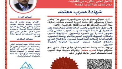 صورة حصول الدكتور زيد محسن على شهادة مدرب معتمد ضمن الاختصاص