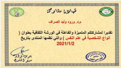 صورة حصلت الدكتورة ورود وليد حمود الصراف التدريسية في قسم الاعلام جامعة الكفيل