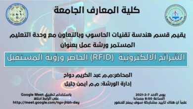 """صورة ورشة عمل بعنوان """"RFID"""" الشرائح الإلكترونية(الحاضر ورؤية المستقبل)"""