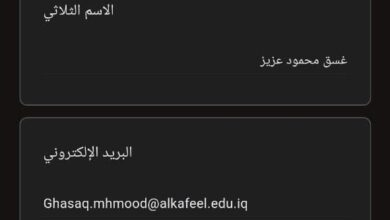 صورة حضرت المدرس مساعد غسق محمود عزيز التدريسية في كلية طب الاسنان جامعة الكفيل