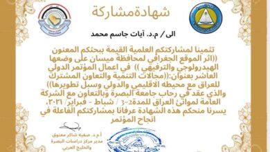 صورة مؤتمر دولي في جامعة البصرة يعتمد بحثا عالي الجودة من كلية الكوت الجامعة .
