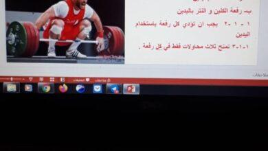صورة محاضرة رفع الاثقال للمرحلة الاولى الدراسة الصباحية  م.م صادق جابر
