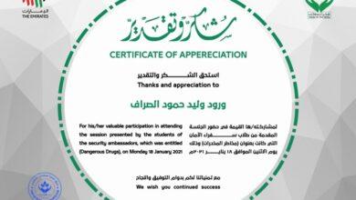 صورة حصلت الدكتورة ورود وليد حمود الصراف التدريسية في قسم الاعلام جامعة الكفيل على شكر وتقدير
