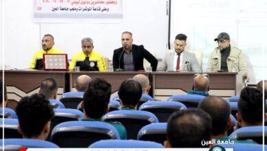 صورة افتتاح الدورة التدريبية التحكيمية الفئة الاسيوية C في جامعة العين