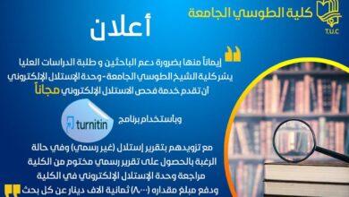 صورة كلية الطوسي الجامعة تطلق الخدمة المجانية للاستلال الالكتروني باستخدام برنامج Turnitin