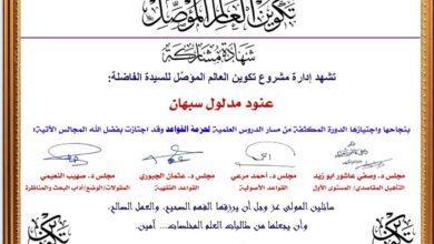 صورة مشروع جمعية تكوين العالم الموصل تمنح الدكتورة عنود مدلول الرفيعي شهادة مشاركة .