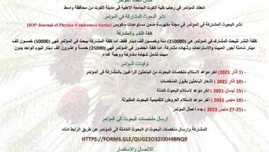 صورة الكوت الجامعة تستضيف مؤتمر جمعية الليزر العراقية الذي سيقام في مايس المقبل .