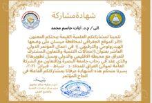 صورة مؤتمر دولي في جامعة البصرة يعتمد بحث تدريسية في كلية الكوت الجامعة