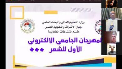 صورة الكوت الجامعة تتوج بالمركز الرابع على الجامعات العراقية .