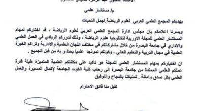 صورة المجمع العلمي العربي لعلوم الرياضة يختار الأستاذ الدكتور عبدالزهرة حميدي الربيعي مستشاراً علمياً .