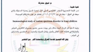 صورة تدريسي في جامعة العين يستحصل قبول نشر بحثين في مجلتي لجامعة بغداد ودهوك