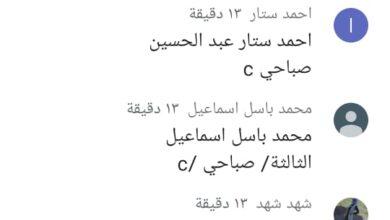 صورة محاضرة الفسلجة في التعليم الالكتروني للمرحلة الثالثة ا.د زينب عبد علي