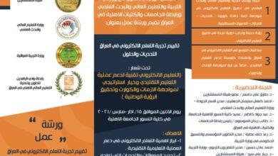 صورة ورشة عمل في التعليم الإلكتروني ، تحت رعاية هيأة المستشارين في رئاسة الوزراء .