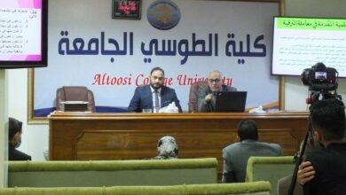 صورة كلية الشيخ الطوسي الجامعة تقيم ورشة عمل حول الترقيات العلمية