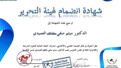 صورة المجلة العالمية للعلوم الشرعية والقانونية تختار تدريسيا من أقسام بابل في عضوية هيأة التحرير.