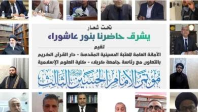 صورة جامعة كربلاء تقيم مؤتمر الامام الحسين (ع) الثالث للجامعات العراقية
