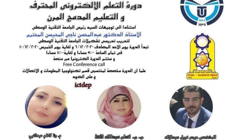 صورة معهد التكنولوجيا -بغداد ينظم دورة الكترونية عن التعلم الالكتروني الاحترافي والتعليم المدمج المرن