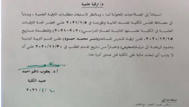 صورة تهنئة ترقية علمية المدرس (ياسر محمد حمود) مقرر قسم التربية البدنية وعلوم الرياضة