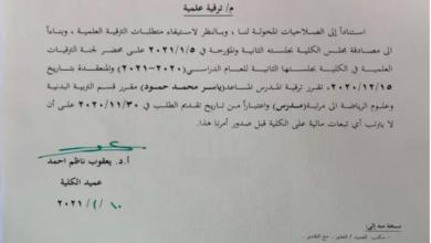 صورة تهنئة ترقية علمية المدرس (ظافر حميد عبد) التدريسي في قسم علوم الحاسوب