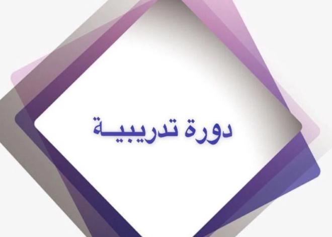 صورة جامعة كربلاء تنظم دورة تدريبية إلكترونية لبرنامج Microsoft Office