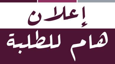 صورة جدول امتحانات الإلكترونية لكلية شط العرب الجامعة للعام الدراسي 2020-2021