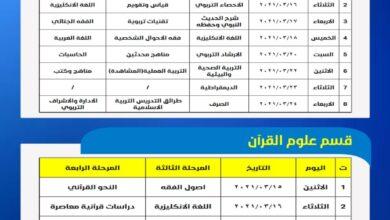 صورة جدول الامتحانات النهائية الالكترونية للفصل الدراسي الاول للعام الدراسي 2020-2021