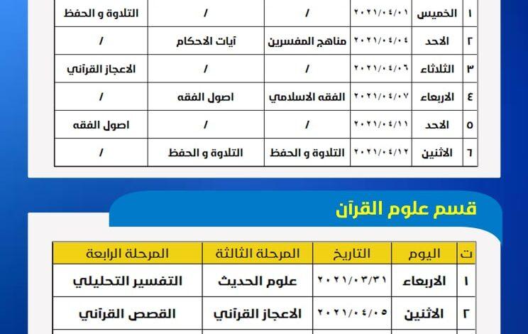صورة جدول الامتحانات النهائية الحضورية للفصل الدراسي الاول للعام الدراسي ٢٠٢٠-٢٠٢١